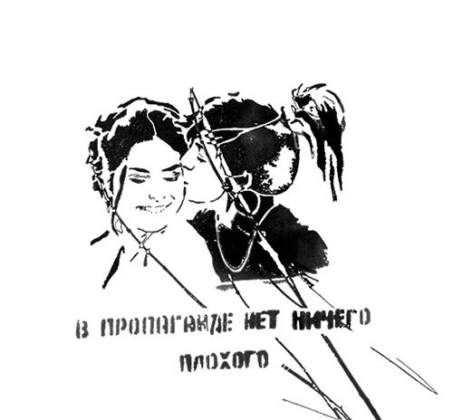 kvir_anschlaege_juli_august_feminismus_2014